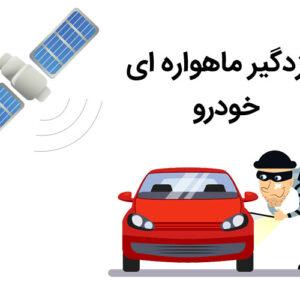 دزدگیر ماهواره ای خودرو چیست و چگونه کار می کند؟