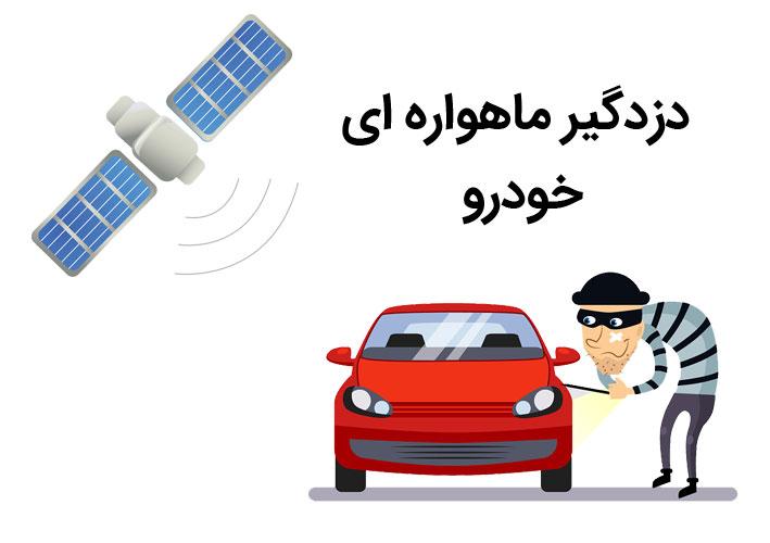 دزدگیر ماهواره ای ماشین