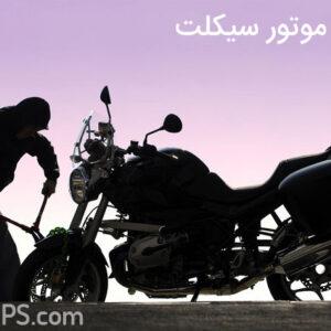 ردیاب موتور سیکلت؛ چرا باید ردیاب موتور سیکلت خرید کنیم؟