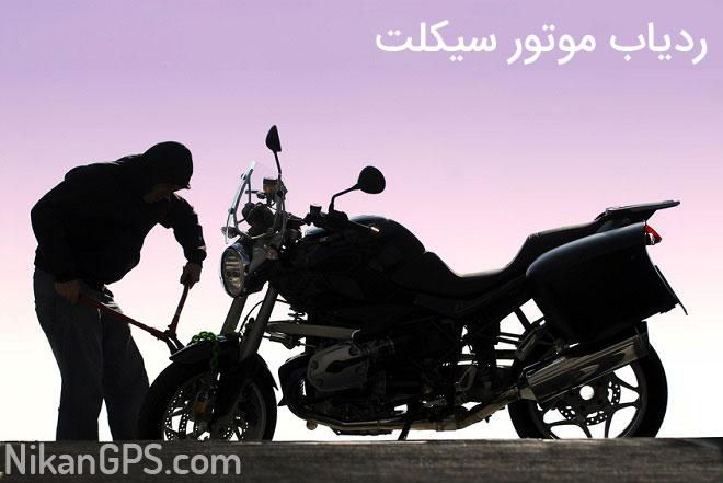 ردیاب موتور سیکلت